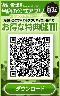 当店の公式アプリ